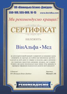 sertifikat-vin_page_1