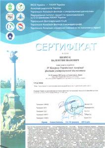 shevchuk-sert3