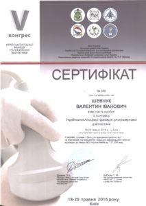 shevchuk-sert4
