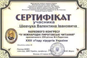 shevchuk-sert6