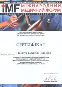 shevchuk-sert7